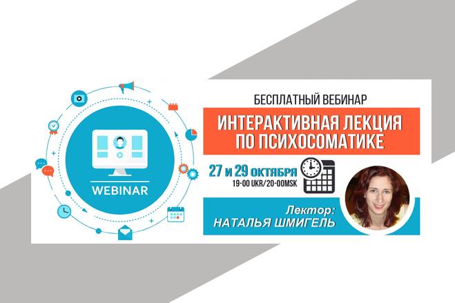 Баннер для соц. сетей и сайтов 2 по цене одного 1 - kwork.ru