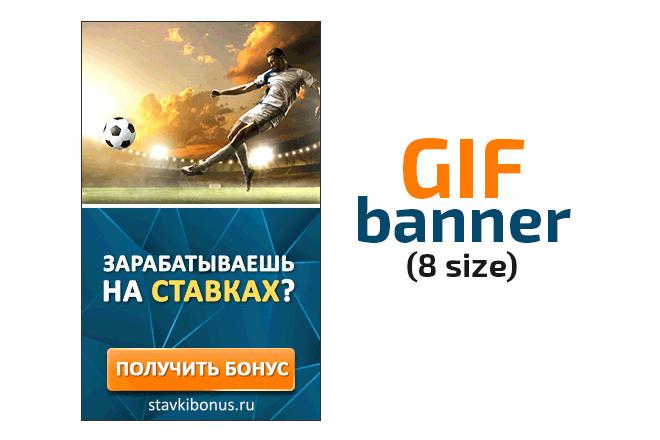 Сделаю 2 качественных gif баннера 8 - kwork.ru
