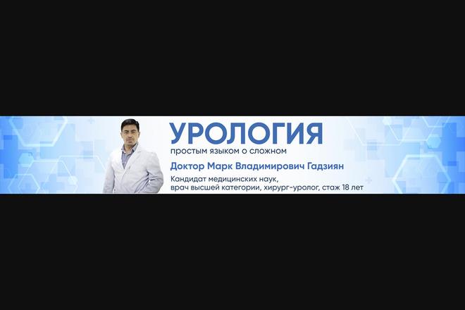 Оформление youtube канала 14 - kwork.ru