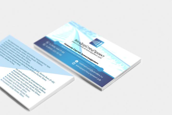Сделаю дизайн визитки, визитных карточек 9 - kwork.ru