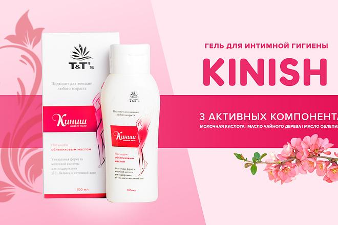 Баннер яркий продающий 13 - kwork.ru