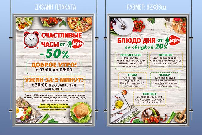 Разработаю дизайн рекламного постера, афиши, плаката 13 - kwork.ru