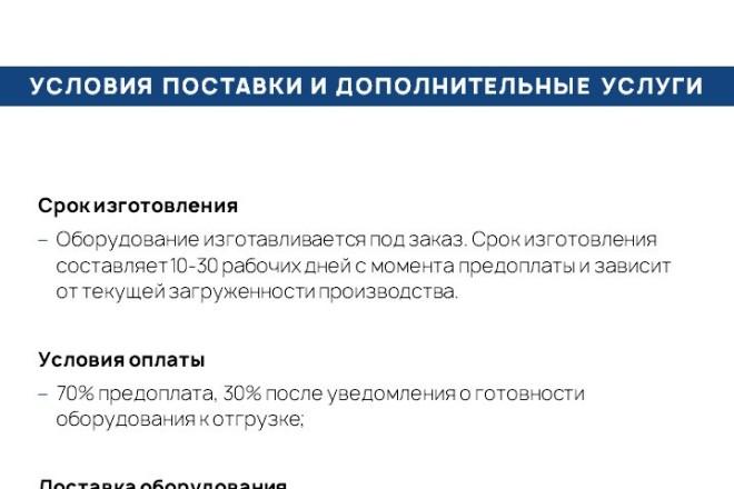 Красиво, стильно и оригинально оформлю презентацию 33 - kwork.ru