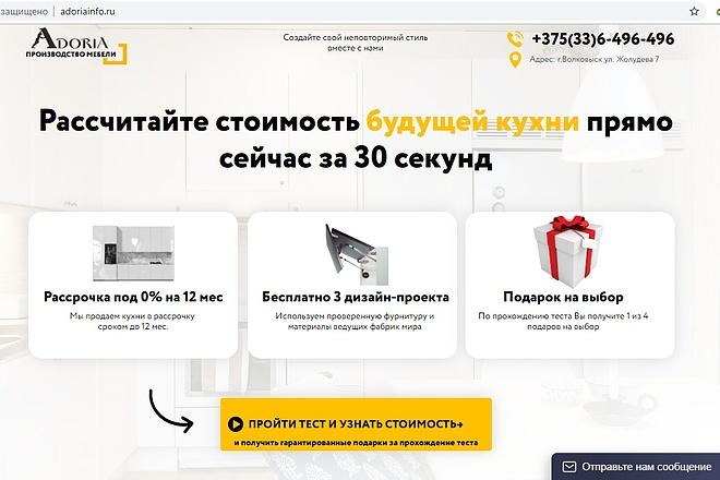 Профессиональная Верстка сайтов по PSD-XD-Figma-Sketch макету 9 - kwork.ru