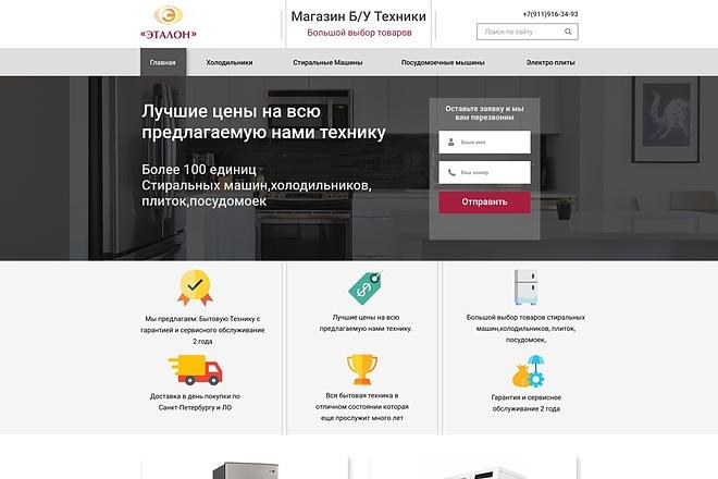 Редизайн сайта 1 - kwork.ru