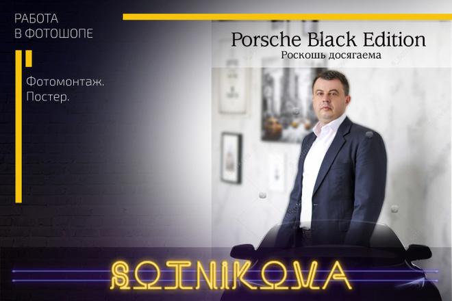 Выполню работу в фотошопе 14 - kwork.ru