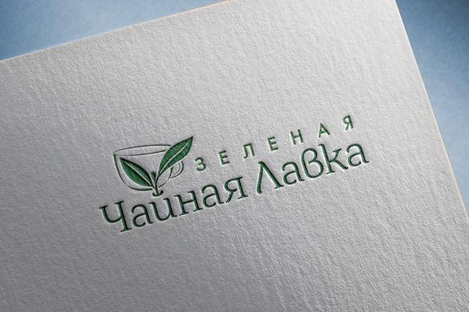 Создам современный логотип 39 - kwork.ru