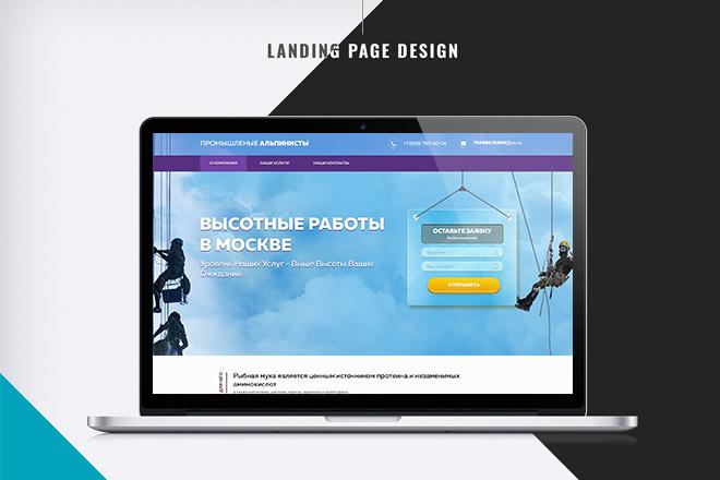 Первый экран Landing Page 10 - kwork.ru