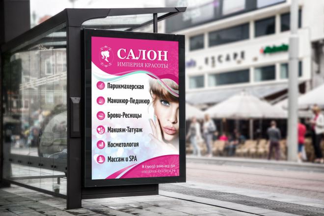 Дизайн плакаты, афиши, постер 9 - kwork.ru