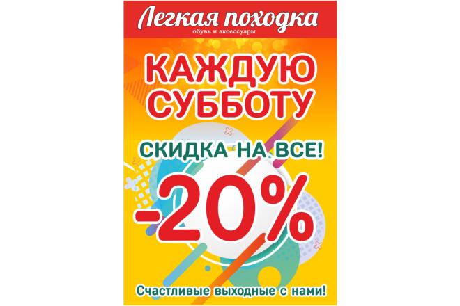 Баннер для печати 1 - kwork.ru