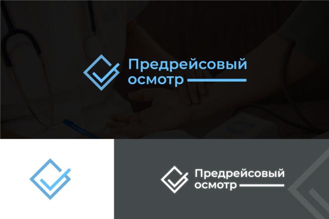 Создам логотип в нескольких вариантах 2 - kwork.ru