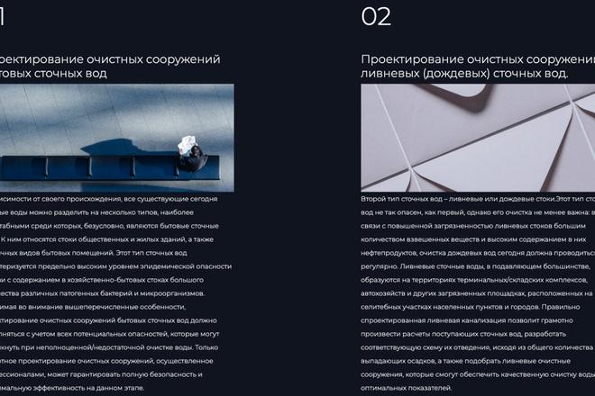 Сверстаю сайт по любому макету 91 - kwork.ru
