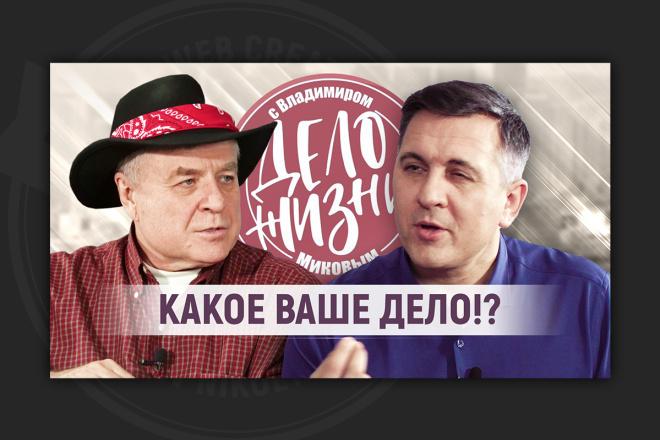 Сделаю превью для видео на YouTube 35 - kwork.ru