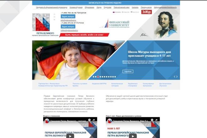 WordPress - натяжка с верстки HTML 17 - kwork.ru