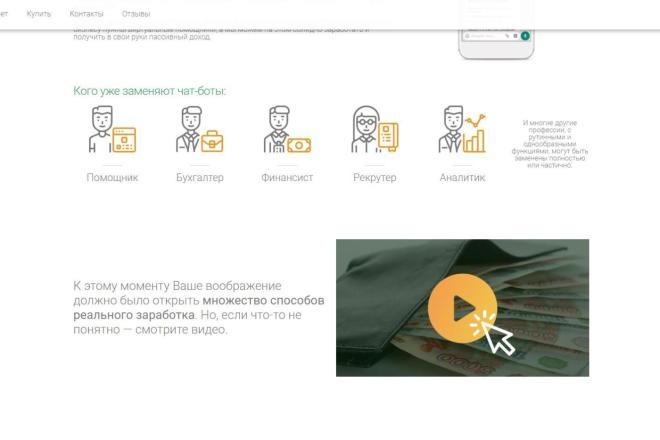 Лендинг для любых целей на Wordpress 19 - kwork.ru