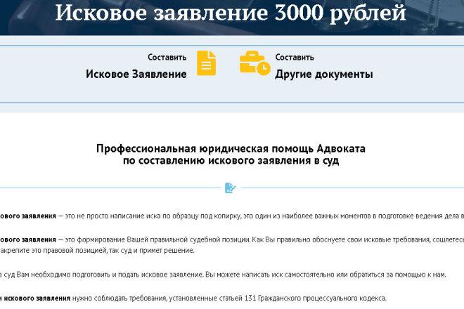 Копирование Landing Page и перенос на Wordpress 6 - kwork.ru