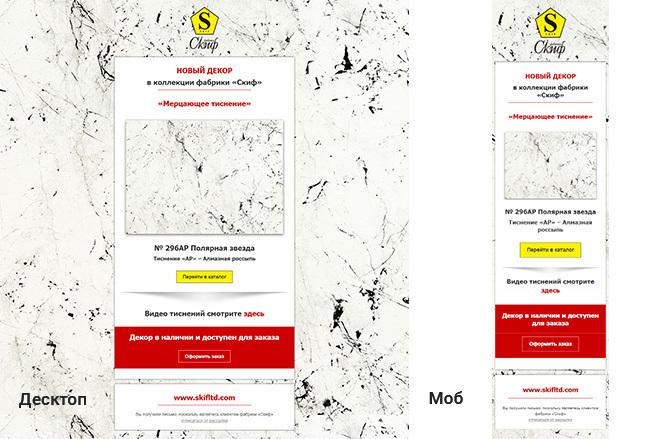 Дизайн и верстка адаптивного html письма для e-mail рассылки 41 - kwork.ru