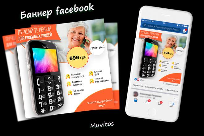 Креативы, баннеры для рекламы FB, insta, VK, OK, google, yandex 44 - kwork.ru