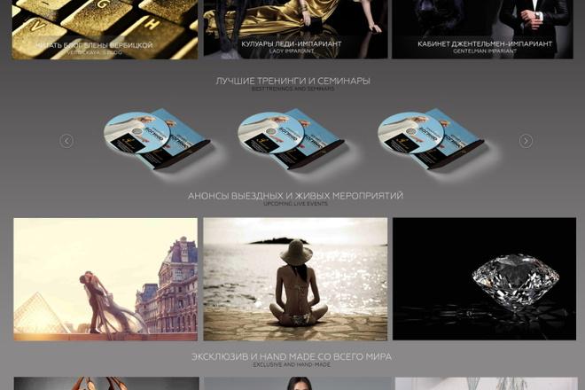 Копирование сайта на Wordpress 18 - kwork.ru