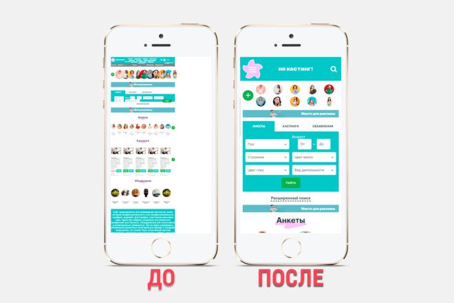 Адаптация сайта под все разрешения экранов и мобильные устройства 1 - kwork.ru
