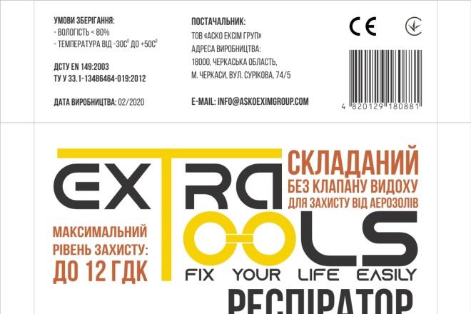 Разработка дизайна упаковки, подготовка макетов к печати 8 - kwork.ru