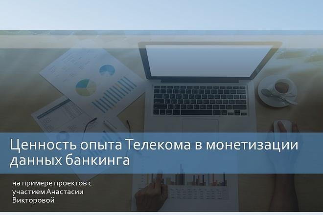 Исправлю дизайн презентации 35 - kwork.ru