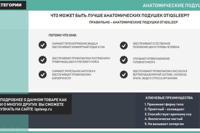 Презентация в Power Point, Photoshop 49 - kwork.ru