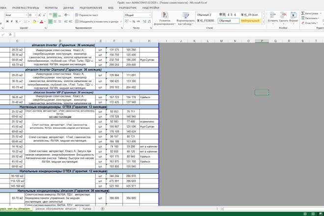 Напишу макрос на VBA для Excel 15 - kwork.ru