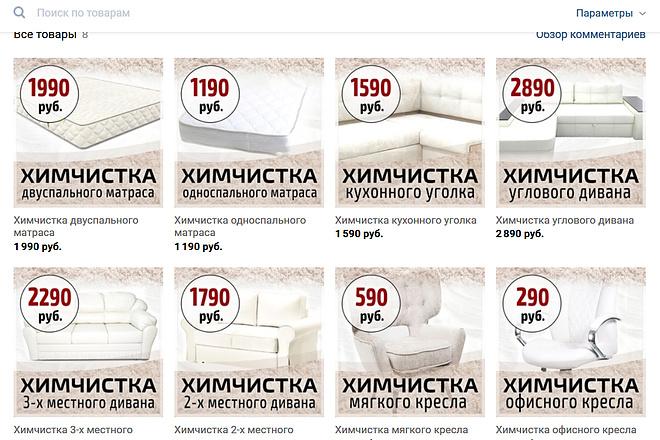 Сделаю картинки для товаров ВКонтакте 1 - kwork.ru