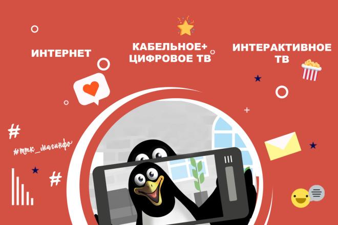 Нарисую векторную или растровую иллюстрацию 2 - kwork.ru