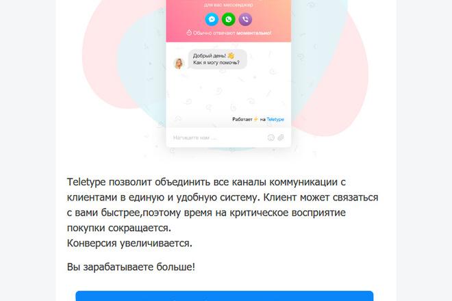 Сделаю адаптивную верстку HTML письма для e-mail рассылок 43 - kwork.ru