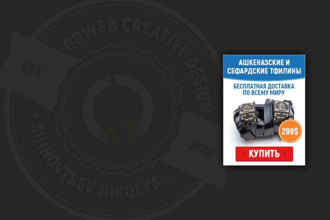 Сделаю качественный баннер 43 - kwork.ru