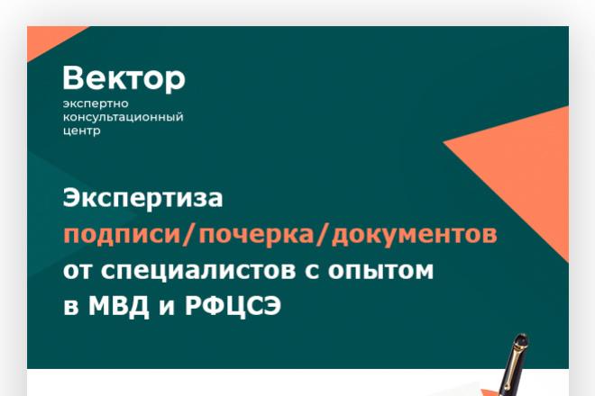Дизайн Email письма, рассылки. Веб-дизайн 7 - kwork.ru
