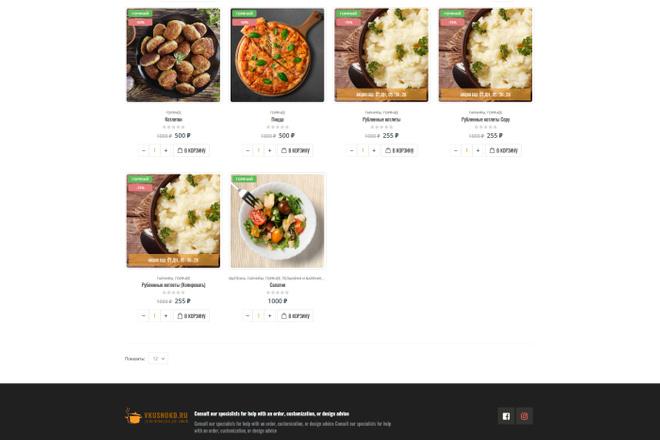 Уникальный дизайн сайта для вас. Интернет магазины и другие сайты 120 - kwork.ru