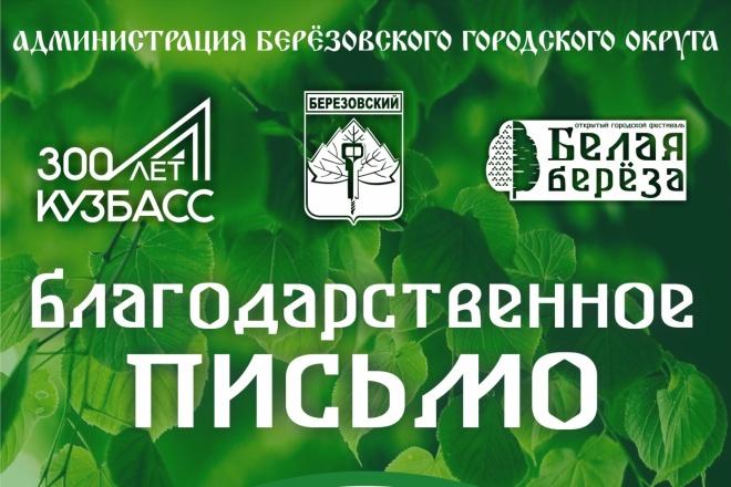 Отрисовка в векторе по эскизу. Иконки, логотипы, схемы, иллюстрации 5 - kwork.ru
