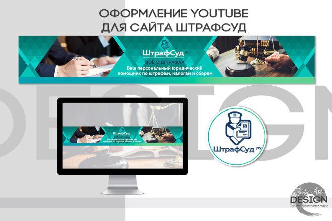 Оформление канала Ютуб. Дизайн шапки Youtube 8 - kwork.ru