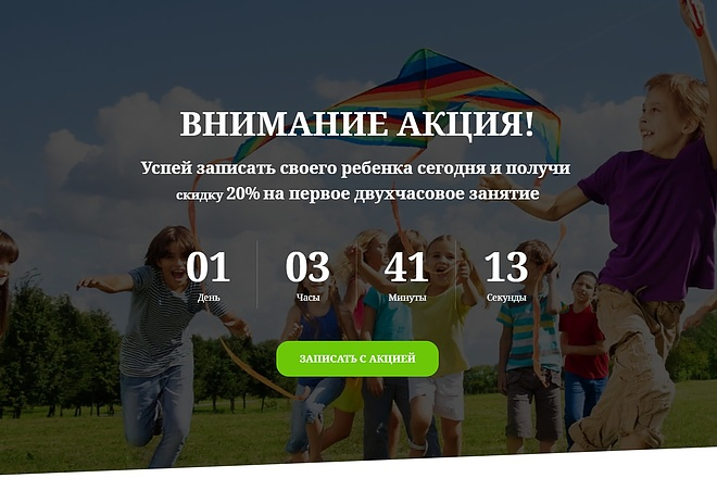 Создание сайта - Landing Page на Тильде 46 - kwork.ru