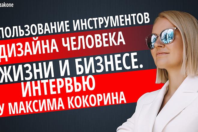 Превью картинка для YouTube 32 - kwork.ru