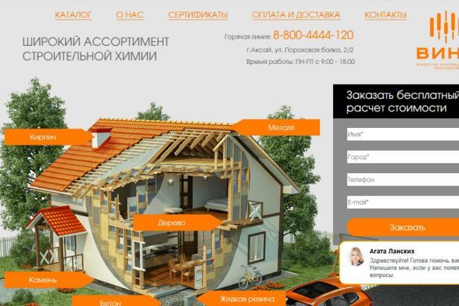 Доработка и исправления верстки. CMS WordPress, Joomla 71 - kwork.ru