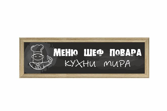 Дизайн для наружной рекламы 135 - kwork.ru