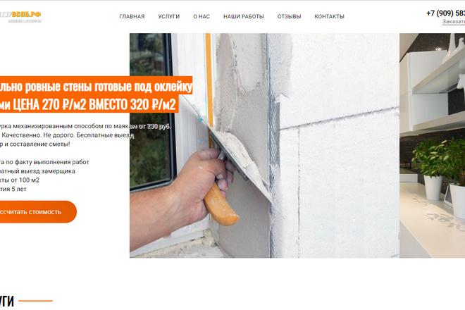 Профессионально и недорого сверстаю любой сайт из PSD макетов 85 - kwork.ru