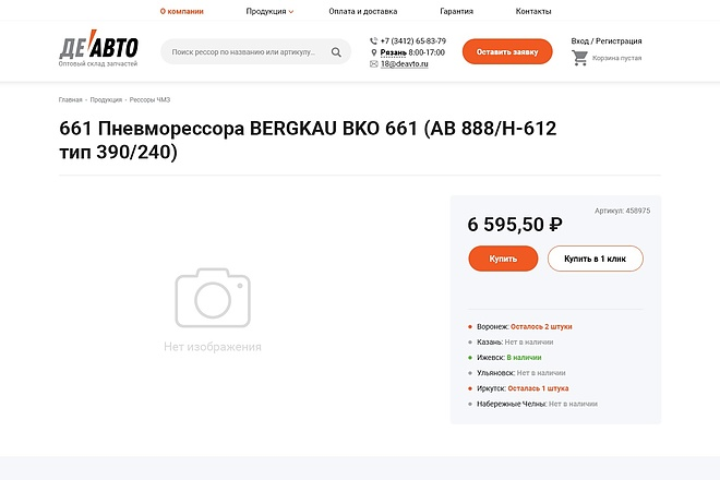 Разработаю дизайн Landing Page 53 - kwork.ru