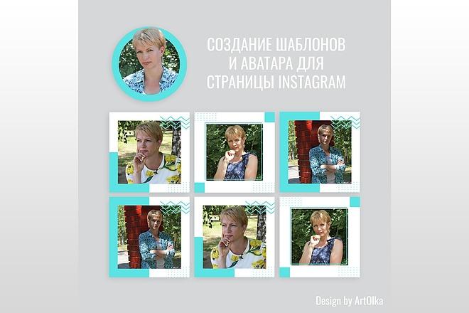 Дизайн для Инстаграм 20 - kwork.ru