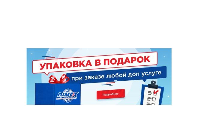 Сделаю баннер для сайта 3 - kwork.ru