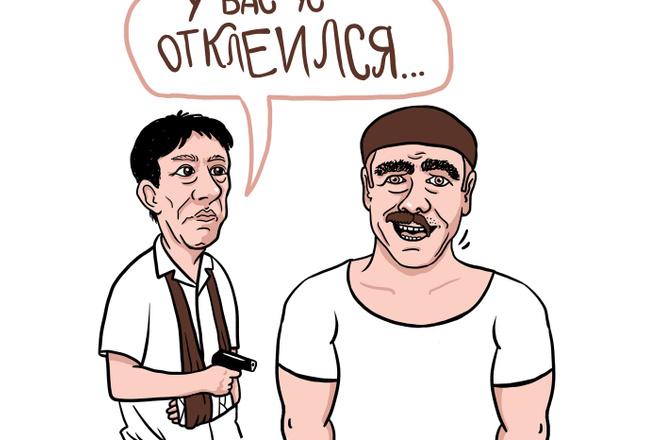 Нарисую для Вас иллюстрации в жанре карикатуры 11 - kwork.ru