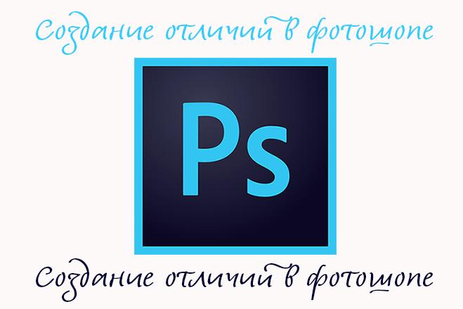 Сделаю, добавлю в программе Photoshop отличия на изображение 7 - kwork.ru