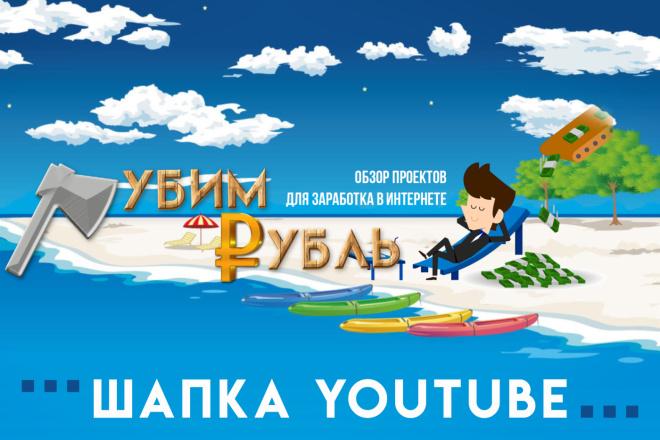 Шапка для канала YouTube 3 - kwork.ru