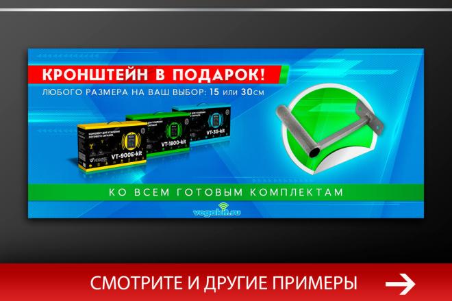 Баннер, который продаст. Креатив для соцсетей и сайтов. Идеи + 85 - kwork.ru