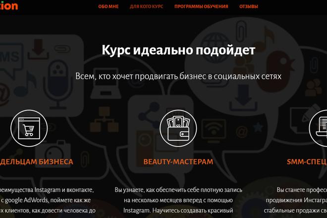 Создание сайтов на конструкторе сайтов WIX, nethouse 36 - kwork.ru