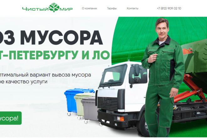 Правки в вёрстке сайта 4 - kwork.ru